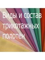 Виды и типы Полотен